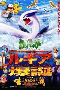 劇場版ポケットモンスター 幻のポケモン ルギア爆誕