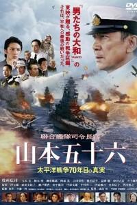 聯合艦隊司令長官 山本五十六 – 太平洋戦争70年目の真実