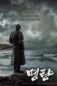 1597: Bitwa pod Myeong-ryang