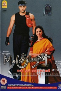 M. குமரன் Son of Mahalakshmi
