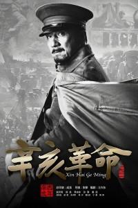 Chiny 1911: Rewolucja